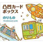 コクヨS&T KE-WC41-4 凸凹カードボックス のりもの 【知育玩具】
