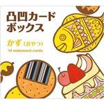 コクヨS&T KE-WC41-5 凸凹カードボックス かず(おやつ) 【知育玩具】