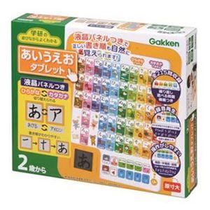 学研ステイフル 83056 あそびながらよくわかる あいうえおタブレット 【知育玩具】