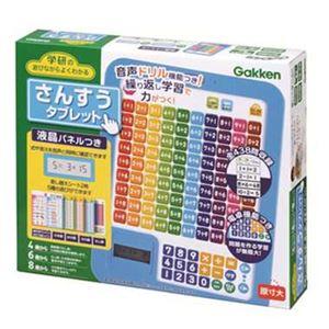 学研ステイフル 83057 あそびながらよくわかる さんすうタブレット 【知育玩具】 - 拡大画像