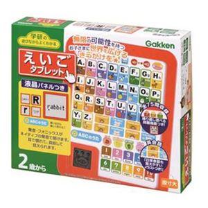 学研ステイフル 83058 あそびながらよくわかる えいごタブレット 【知育玩具】 - 拡大画像