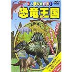 ピーエスジー PKD-102 たんけん大好き! 恐竜王国 【知育玩具】