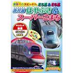 ピーエスジー PHVD-401 E5系&E6系 新幹線はやぶさ&スーパーこまち 【知育玩具】