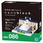 nanoblock(ナノブロック) カワダ NBH_086 ルーヴル美術館