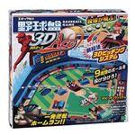 エポック社 野球盤 3Dエース