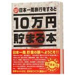テンヨー 10万円貯まる本「日本一周版」