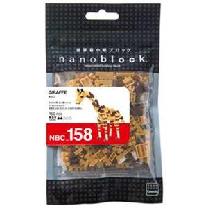 カワダ NBC_158 キリン nanoblock(ナノブロック)