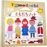 コクヨS&T ともだちノート 【知育玩具】
