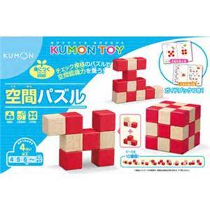 くもん出版 KK-10 空間パズル 【知育玩具】 - 拡大画像