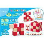 くもん出版 KK-10 空間パズル 【知育玩具】