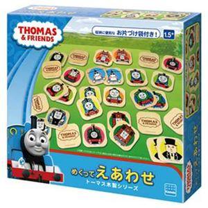 カワダ TWT-006 トーマス木製シリーズ めくってえあわせ 【知育玩具】 - 拡大画像