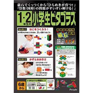 ピープル PGS-108 1・2年生の小学生ピタゴラス 【知育玩具】