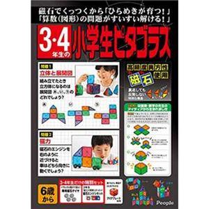 ピープル PGS-111 3・4年生の小学生ピタゴラス 【知育玩具】 - 拡大画像