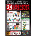 ピープル PGS-111 3・4年生の小学生ピタゴラス 【知育玩具】