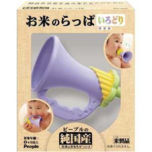 ピープル KM-018 NEWお米のらっぱ いろどり 【知育玩具】
