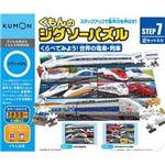 くもん出版 JP-71 STEP7 くらべてみよう!世界の電車・列車 【パズル】