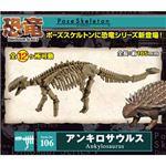 リーメント 106 アンキロサウルス