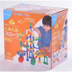 くもん出版 NEWくみくみスロープ 【知育玩具】 - 拡大画像