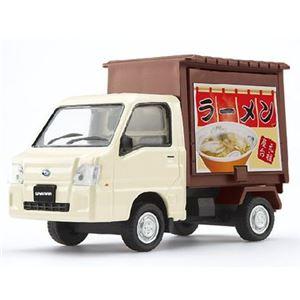アガツマ DK-5117 スバルサンバー軽トラック ラーメン屋