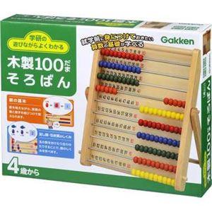 学研ステイフル 木製100だまそろばん 【知育玩具】 - 拡大画像