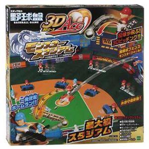 エポック社 野球盤3Dエース モンスタースタジアム