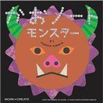 コクヨ KE-WC50 かおノートモンスター 【知育玩具】