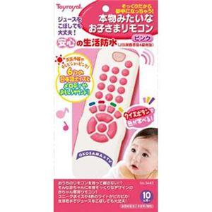 ローヤル 3443 本物みたいなお子さまリモコン(P) 【知育玩具】