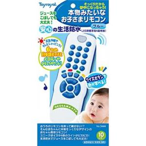 ローヤル 3444 本物みたいなお子さまリモコン(B) 【知育玩具】