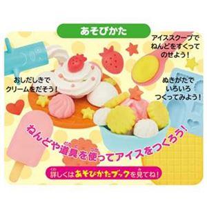 アガツマ ねんDo! アイスデザートセット 【知育玩具】