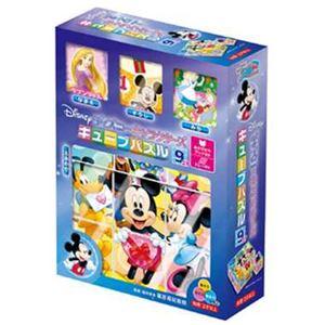 アポロ社 13-107 ディズニーキャラクターズキューブパズル9コマ 【知育玩具】