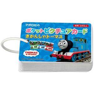 アポロ社 08-301 ポケットピクチュアカード きかんしゃトーマス 【知育玩具】