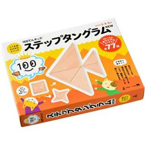 幻冬舎 100てんキッズ ステップタングラムNEW 【知育玩具】