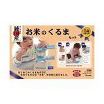 ピープル KM-021 お米のくるまセット 【知育玩具】