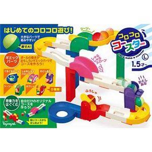 ローヤル 3487 コロコロコースター(L) 【知育玩具】