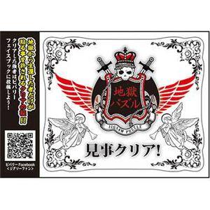 ビバリー CJP-043 透明地獄・紅 【立体パズル】
