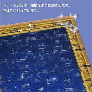 ビバリー CJP-045 スヌーピー オーロラの下で 【立体パズル】