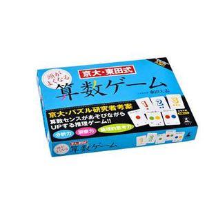幻冬舎 京大・東田式 頭がよくなる算数ゲーム 【知育玩具】
