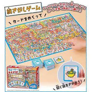 ビバリー BOG-022 ウォーリーをさがせ 絵さがしゲーム おもちゃがいっぱい