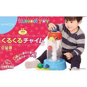 くもん出版 BK-51 くるくるチャイム リニューアル 【知育玩具】
