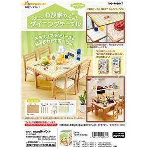 リーメント わが家のダイニングテーブル - 拡大画像
