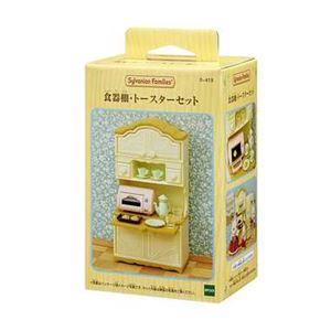 エポック社 食器棚・トースターセット 【シルバニア】