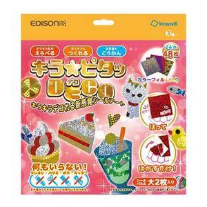 エジソン販売 KJP2100 キラ★ピタッDECO 3歳 Girls Set 【知育玩具】
