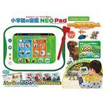 タカラトミー 小学館の図鑑 NEO Pad 【知育玩具】