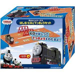 増田屋コーポレーション 1680 はしる!きかんしゃヒロ 鉄橋セット