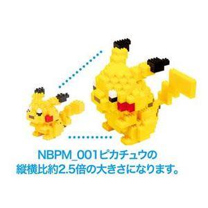 カワダ NBPM_036 ポケットモンスター ピカチュウDX 【知育玩具】