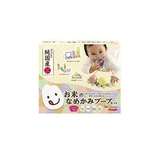 ピープル KM-024 お米のなめかみブーブセット 【知育玩具】