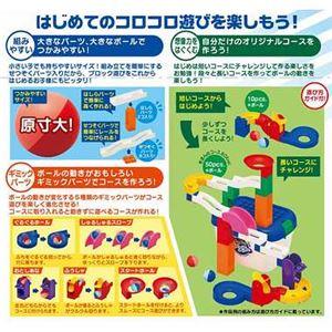 ローヤル 3490 コロコロコースターBOX 【知育玩具】