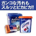 【掃除洗剤】Astonish(アストニッシュ)3個セット
