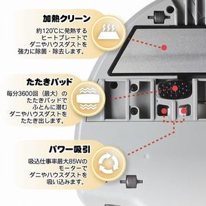 HAAN(ハーン) ヒートふとんクリーナー  VFJ-7000