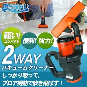 2WAYバキューム 吹っきれい掃除機